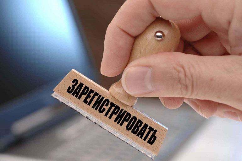 Печать регистрация