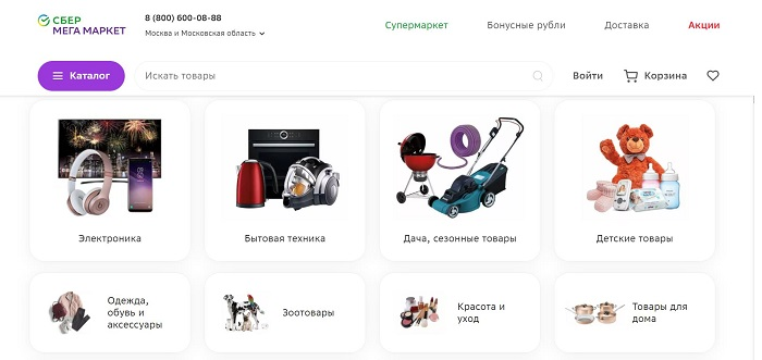 СберМегаМаркет Goods - MarketPlaysy.ru