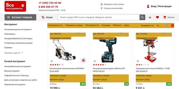 Все инструменты - MarketPlaysy.ru