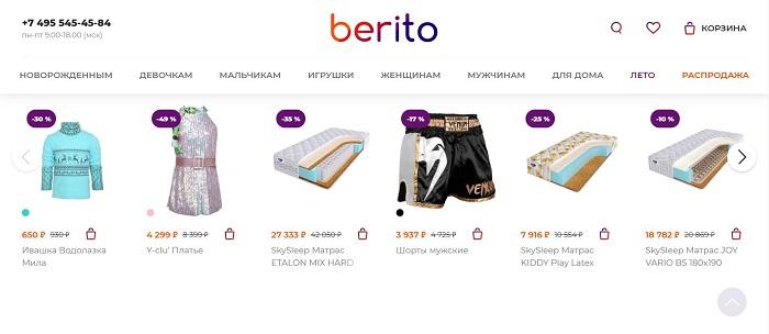 Berito - MarketPlaysy.ru