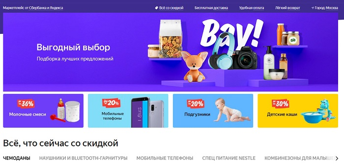 Beru - MarketPlaysy.ru