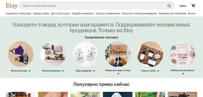 Etsy - MarketPlaysy.ru