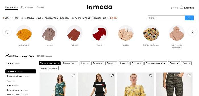 Lamoda - MarketPlaysy.ru