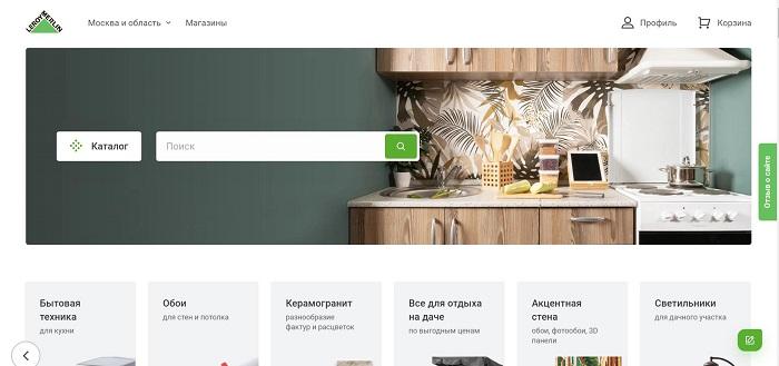 Leroymerlin - MarketPlaysy.ru