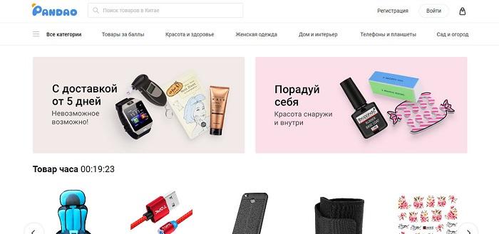 Pandao - MarketPlaysy.ru