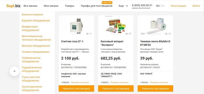 Supl.biz - MarketPlaysy.ru