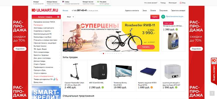 Ulmart - MarketPlaysy.ru